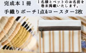 ペットとのお名前を掲載した完成本&想い出からつくる手織り物
