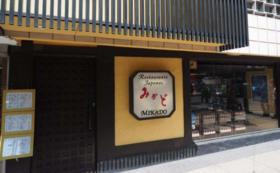 513peso 【日本食レストランみかどのクーポン券】現地の方向けコース