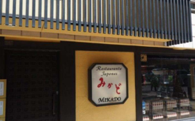 855peso 【洗濯屋&日本食レストランみかどのクーポン券】現地の方向けコース