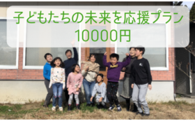 子どもたちの未来を応援プラン 10000円