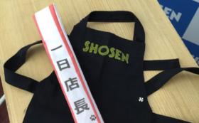 30,000円【インスタ映えコース】「一日店長になれる権利」をプレゼント