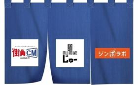 50,000円【企業様限定リターン】「暖簾(のれん)に名入れ」コース