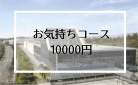 【物産展を応援!】お気持ちコース  10000円