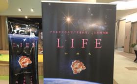 【企業・団体様向け】スペシャルスポンサーとして、「LIFEいのち」を応援!