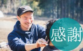 <リターン不要の方向け>縁技の活動を応援!全力応援コース¥5000
