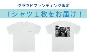 クラウドファンディング限定 Tシャツ1枚