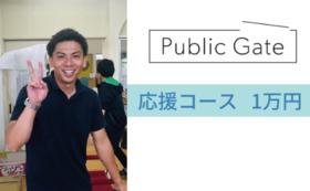 Public Gate 応援コース10000
