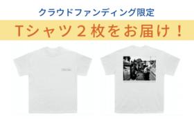 【一緒にこの活動を広げよう!】クラウドファンディング限定  Tシャツ2枚