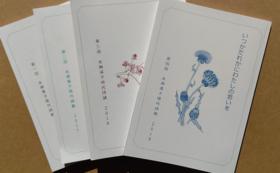 永瀬清子現代詩賞作品集「いつかだ れかにわたしの思いを」セット