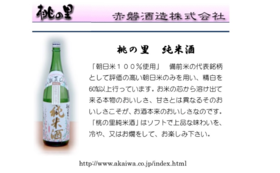 岡山の赤磐酒造による桃の里 オリジナルラベル「清子酒」+ 限定上映会セット
