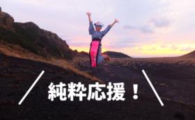 もっともっともっと!髙田ほたる純粋応援コース!