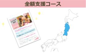 全額支援コース100,000円