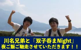 川名兄弟と行く「双子と呑まNight」