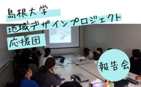 プロジェクト応援団!+報告会にご招待