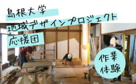 プロジェクト応援団!+作業体験にご招待