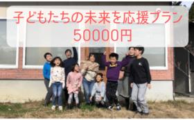 子どもたちの未来を応援プラン 50000円