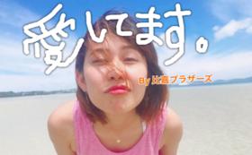 【リターン不要の方向け】比嘉ブラザーズ全力応援1万円コース