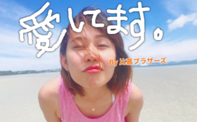 【リターン不要の方向け】比嘉ブラザーズ全力応援3万円コース