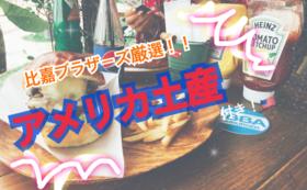 【お土産欲しい方向け】比嘉ブラザーズ厳選!アメリカ土産付き3万円コース