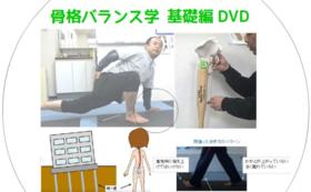 骨格バランス学基礎編DVD(DVD)を+腰痛サポートします