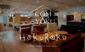 【会議や取材を見学したい人向け!】 HOKUROKU&COMSYOKU体験コース(並盛り)