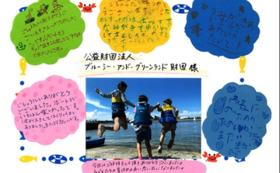 【税制優遇あり】「夏休みマリンスポーツ体験会」サポーター(5.000円)