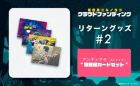 アンディア唄芝居カード(A4サイズ)