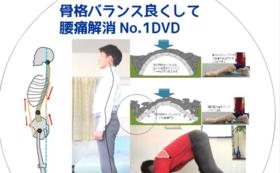 骨格バランスを良くして腰痛解消No.1DVD+腰痛サポート+骨格バランス指導
