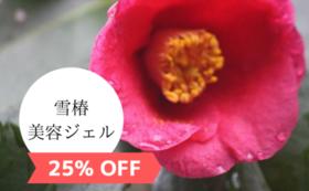 【完売しました】【数量限定】雪椿美容ジェルコース【8000円→6000円・25%off!】