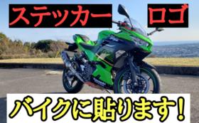 【スポンサー】バイクにステッカーを貼って活動します
