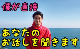 【限定10個】九州地方限定!あなたのところへ訪問、一緒にお話ししましょう