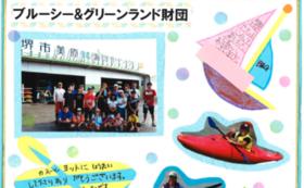 【税制優遇あり】「夏休みマリンスポーツ体験会」サポーター(10,000円)