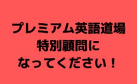 【共に日本語教育を変える】あなたのご意見をトレーニングカリキュラムに反映させます。