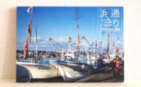 【ラストスパート全力応援】写真集『浜通り2000-2003 福島』1冊