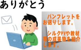 鶴工生がデザインするサムライゆかりのシルクPRパンフレット