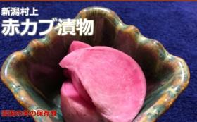 新潟村上 いろむすび山菜屋 伝統農法焼畑赤カブセット