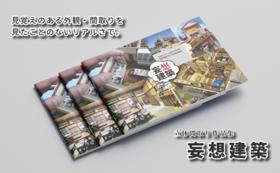 E.立体間取り作品集「妄想建築」初版