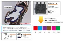 ベビーカー用送風ガジェットセットを1セット+ファン樹脂ケースの色を選べます
