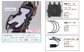 ベビーカー用送風ガジェットセット  1セット