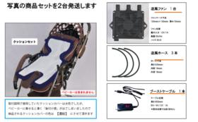 ベビーカー用送風ガジェットセット  2台セット割(10%割引)