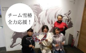 チーム雪椿・応援団コース【全力!】