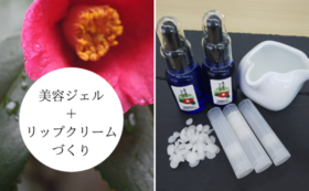 雪椿美容ジェル+リップクリームづくり体験コース