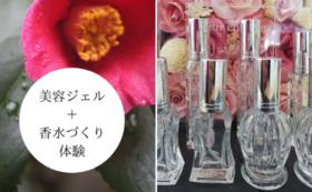 雪椿美容ジェル+オリジナル香水づくり体験コース