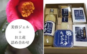 雪椿美容ジェル+山古志からのお土産コース