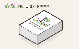 【ゲーム1セット】We school 1セット(送料込)