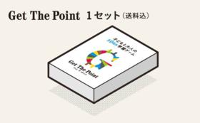 【数量限定】Get The Point  1セット(送料込)