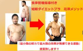 【体験プラン】『食べないダイエットはダイエットじゃない‼』食事指導付き 短期ダイエット 花澤メソッド(75分×20回)