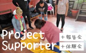 【プロジェクトサポーター】コース+救命法体験会
