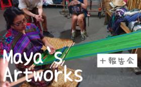 【グアテマラ・マヤの手作り品】コース+報告会