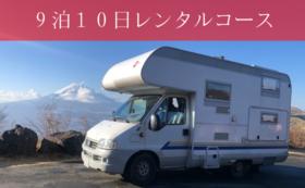 【READYFOR限定 事前予約権有り】10万円で9泊10日レンタルコース!日本半周はいけます